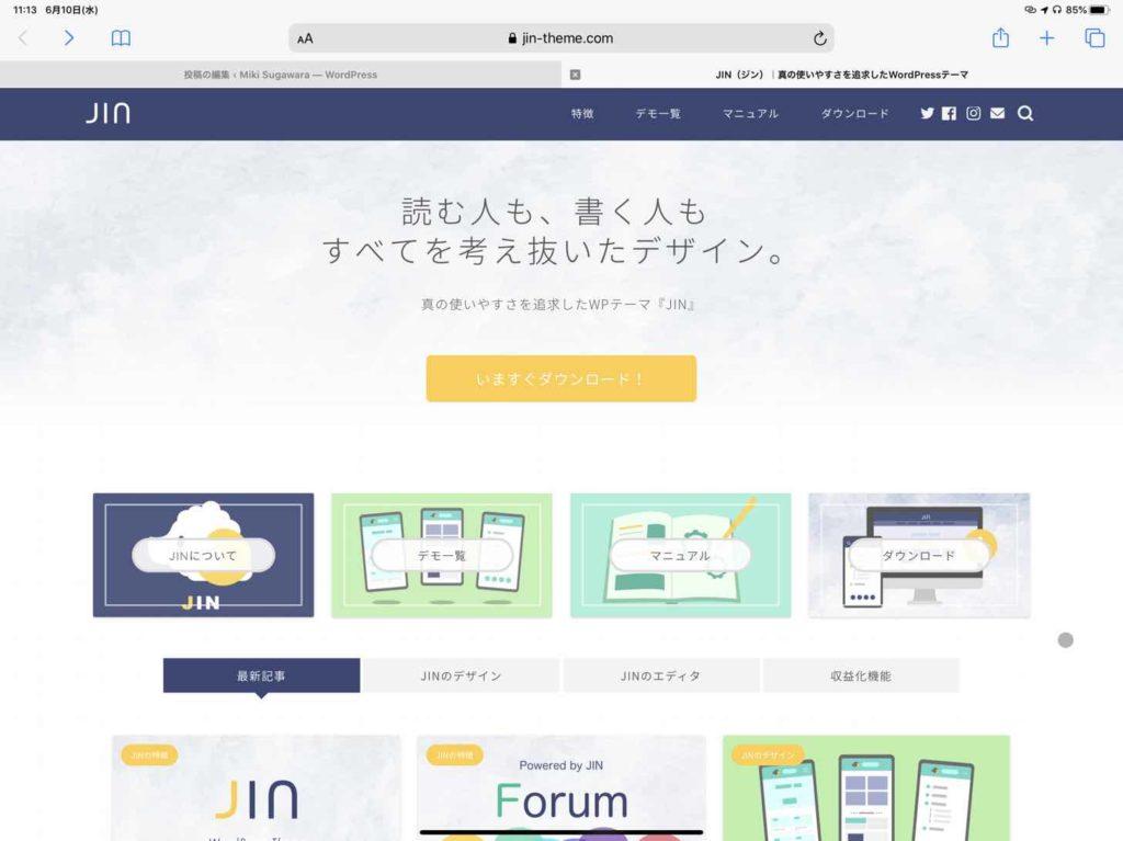 WordPressテーマJINの購入とダウンロード方法の説明画像1