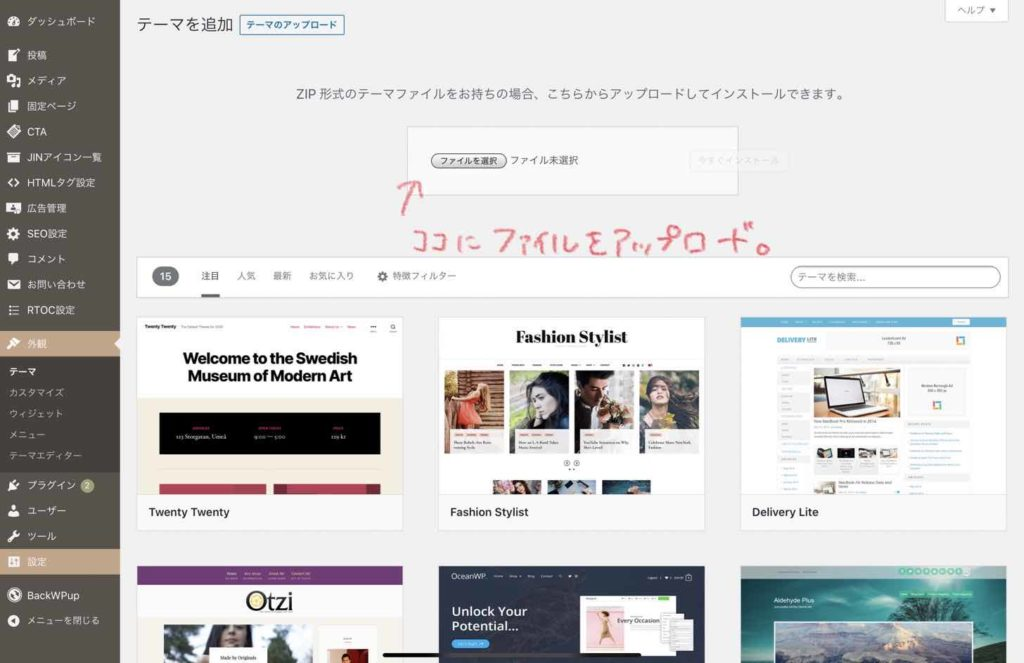 ワードプレステーマのアップロード画面の図。