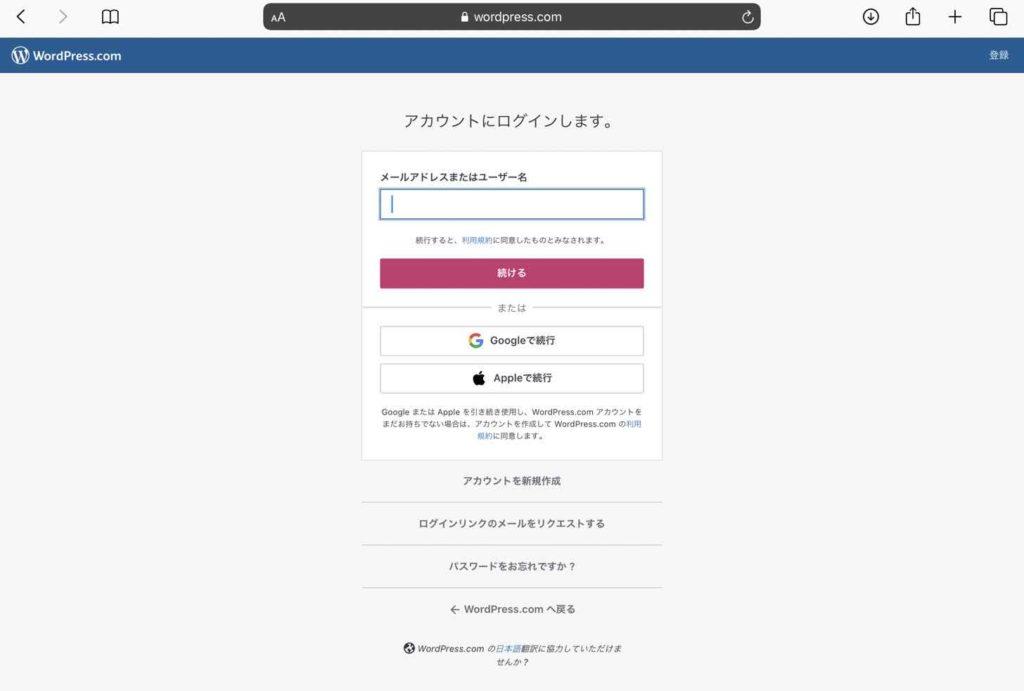 WordPressログイン画面の図
